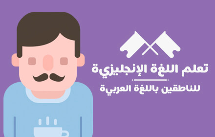Learn English For Native Arabic Speakers